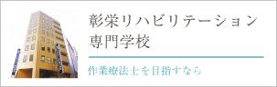 彰栄リハビリテーション専門学校
